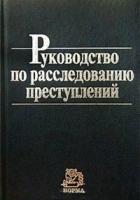 Книга: Руководство по расследованию преступлений