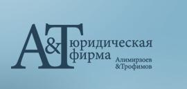 Алимирзоев и Трофимов, Юридическая Фирма