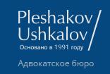 Адвокатское бюро «Плешаков, Ушкалов и партнеры»