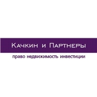 Адвокатское бюро «Качкин и Партнеры»
