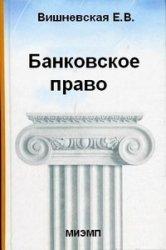 Банковское право. Автор: Вишневская Е.В.