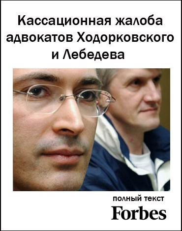 Кассационная жалоба адвокатов Ходорковского и Лебедева. Полный текст. Forbes.