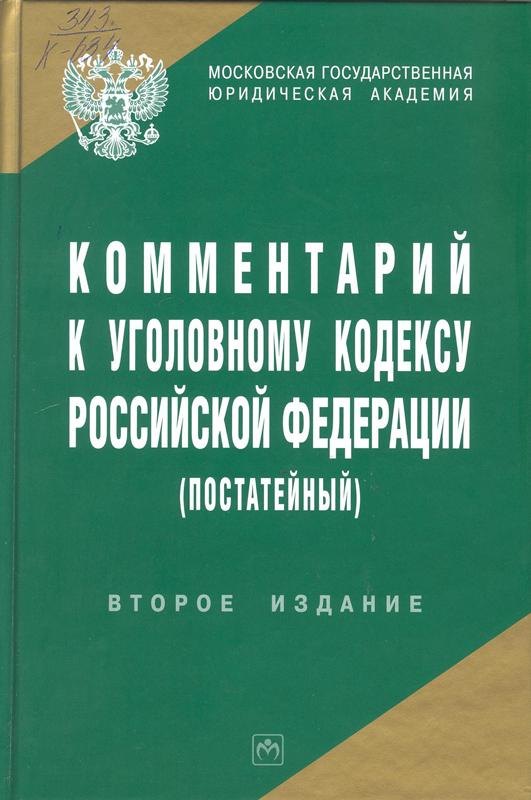 Комментарий к Уголовному кодексу Российской Федерации (постатейный). 2-ое издание. Автор: А.И. Чучаев.