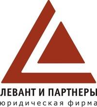 """Юридическая фирма """"Левант и партнеры"""""""