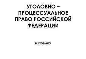 Уголовно-процессуальное право Российской Федерации в схемах. Автор: Шаталов А.С.