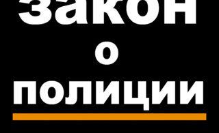 Закон о полиции (федеральный закон Российской Федерации) + Памятка гражданину.