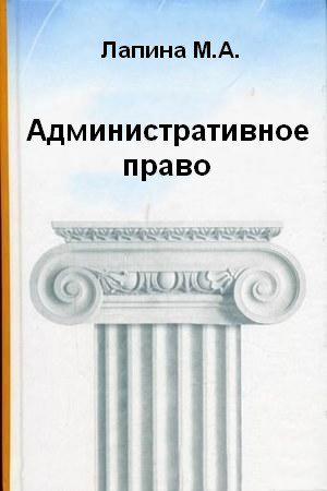 Административное право. Автор: Лапина М.А.