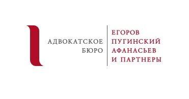 Адвокатское бюро «Егоров, Пугинский, Афанасьев и партнеры»