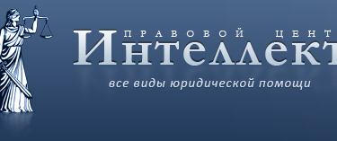 """Правовой центр """"ИНТЕЛЛЕКТ"""""""