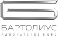 Адвокатское бюро «Бартолиус»