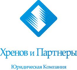 Юридическая компания «Хренов и Партнеры»