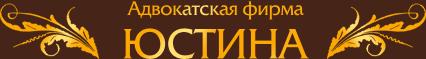Адвокатская фирма «Юстина»