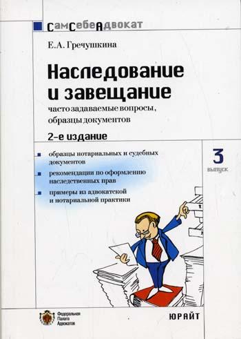 Наследование и завещание. Часто задаваемые вопросы, образцы документов. Автор: Е. А. Гречушкина.