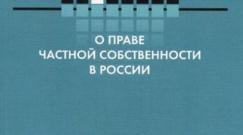О праве частной собственности в России. Автор: В.К. Андреев.