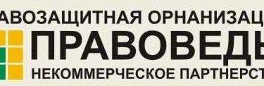 """ПРАВОЗАЩИТНАЯ ОРГАНИЗАЦИЯ НЕКОММЕРЧЕСКОЕ ПАРТНЕРСТВО """"ПРАВОВЕДЫ"""""""