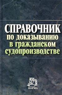 Справочник по доказыванию в гражданском судопроизводстве. Автор: И.В. Решетникова.