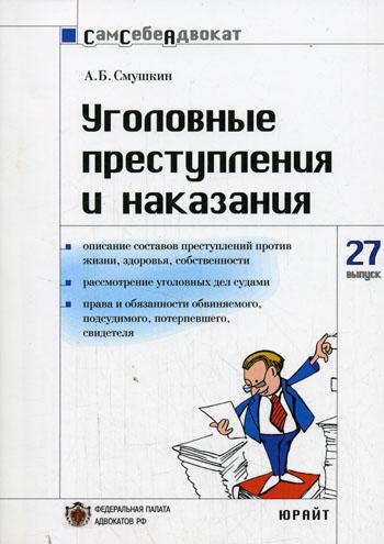 Уголовные преступления и наказания. Автор: Александр Смушкин.