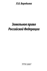 Земельное право Российской Федерации. Воробьева Л.В.