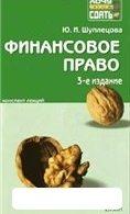 Финансовое право. Создатель: Шуплецова, Ю. И.