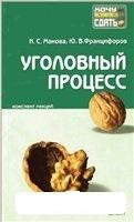 Уголовный процесс. Авторы: Манова Н. С, Францифоров Ю. В.