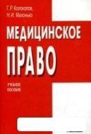 Медицинское право. Автор: Колоколов Г.Р., Махонько Н.И.