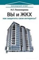 Вы и ЖКХ. Как защитить свои интересы? Автор: Пономарева Н.Г.