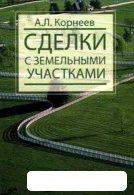 Сделки с земельными участками. Автор: Корнеев А. Л.