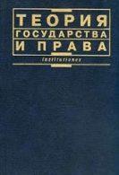 Теория государства и права. Автор:Бабаев В.К. (ред.)