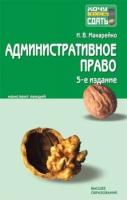 Административное право: Конспект лекций, 5-е издание. Автор:Макарейко Н.В.