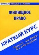 Краткий курс по жилищному праву. Писатель: Антосевич, Галина Сергеевна