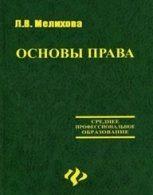 Основы Права. Автор: Мелихова Л.В.