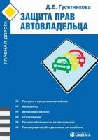 Защита прав автовладельца. Автор: Гусятников Д.Е.