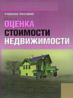 Оценка стоимости недвижимости. Автор:Мирзоян Н.В.