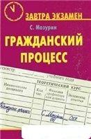 Гражданский процесс. Автор:Мазурин С. Ф.