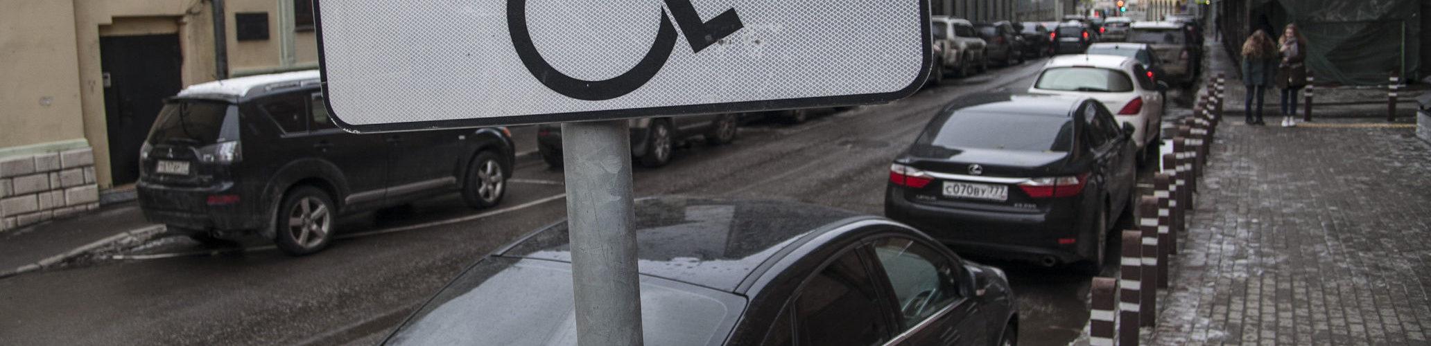 Парковка для инвалидов в Москве: правила 2017