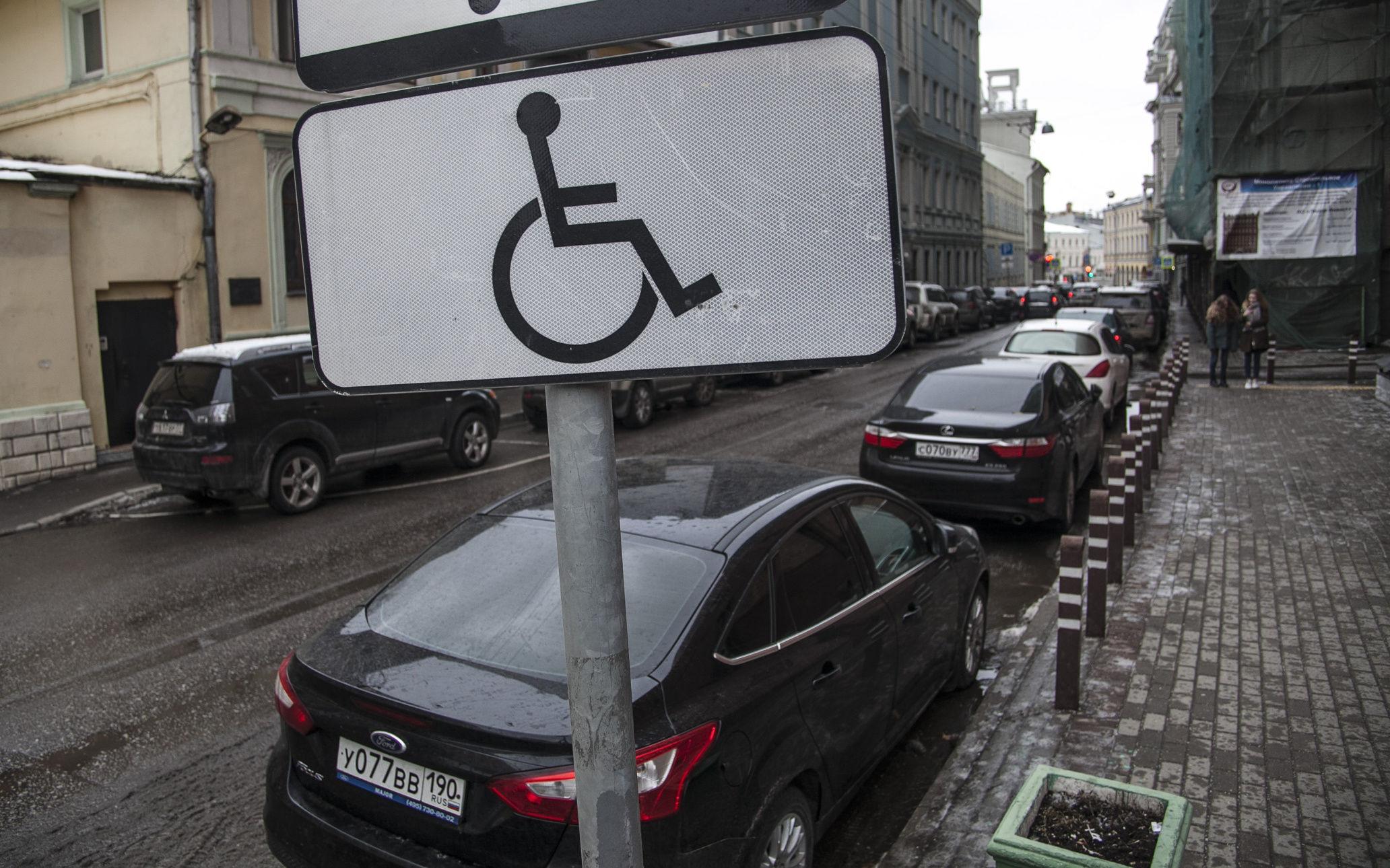 Парковочная карта для инвалидов москва