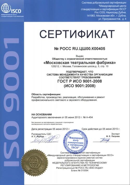 Сертификат ИСО 9001 2015 пример