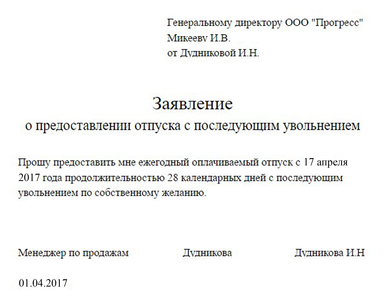 Заявление на отпуск с последующим увольнением по собственному желанию Образец 2017 1