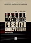 Варламова А.Н. Правовое обеспечение развития конкуренции: Учебное пособие