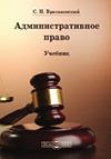 Братановский С.Н. Административное право: учебник