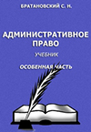 Братановский С.Н. Административное право. Особенная часть: учебник