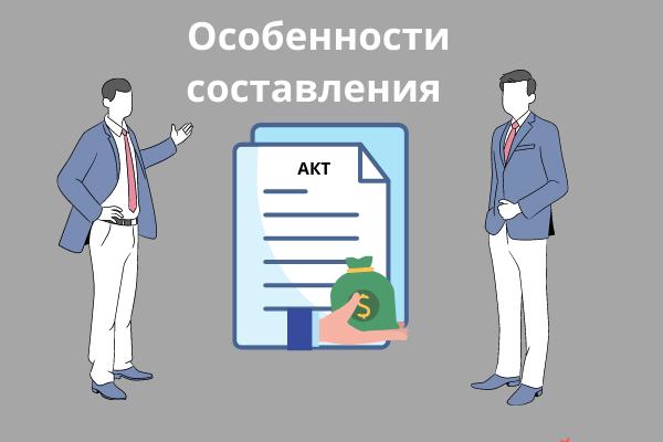 акт приема передачи денежных средств