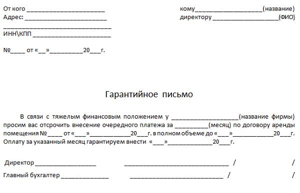 Гарантийное письмо на оплату арендуемого помещения