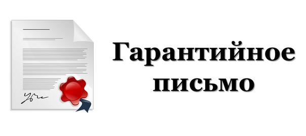 образец гарантийного письма о предоставлении юридического адреса