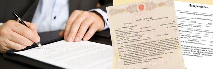 """""""доверенность на право подписи документов физического лица"""