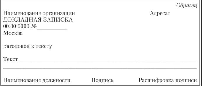 докладная записка