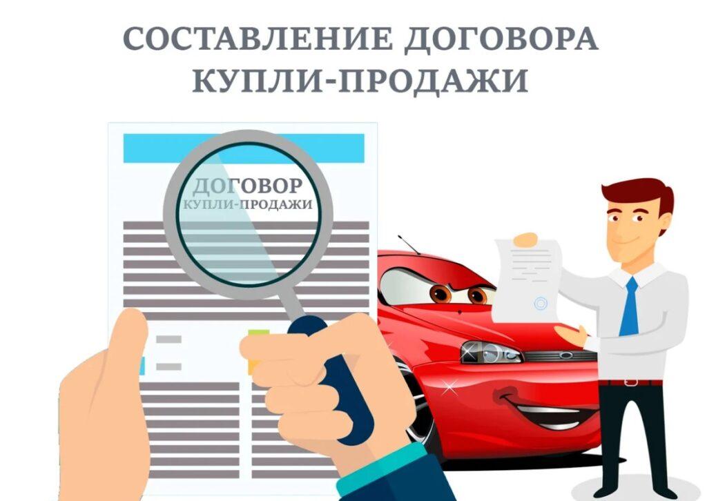 образец договора купли продажи автомобиля