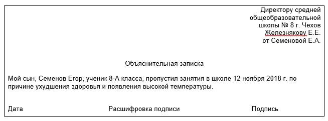объяснительная записка образец в школу