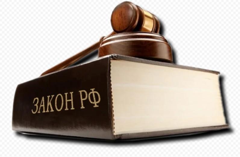 правовая сторона закона