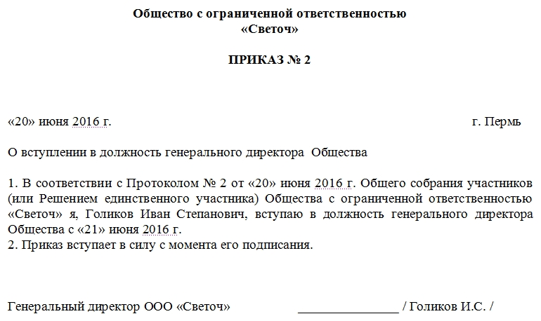 приказ о назначении генерального директора